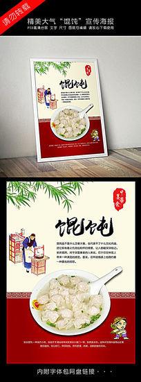 中华美食馄饨海报设计