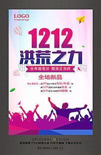 1212洪荒之力双12促销海报设计