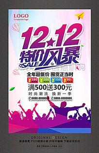 1212特价风暴双12狂欢节促销活动海报