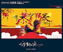 2017恭贺新春鸡年宣传海报设计