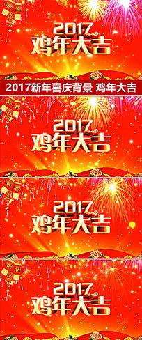 2017鸡年春晚视频鸡年开场快乐视频