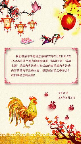 2017鸡年年春节H5电子邀请函 PSD