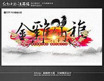 2017金鸡纳福鸡年新春海报设计模板