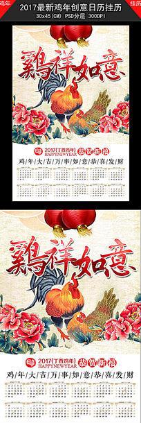 2017鸡祥如意中国风挂历