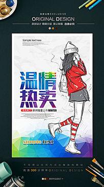 2017年冬装女款手绘促销海报