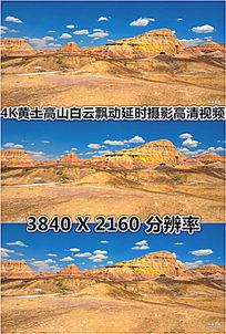 4K黄土高坡荒山白云实拍高清视频