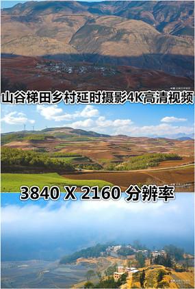 4K梯田山谷云海延时摄影高清视频 mp4