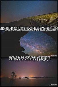 5款星空银河沙漠夜色实拍4K视频