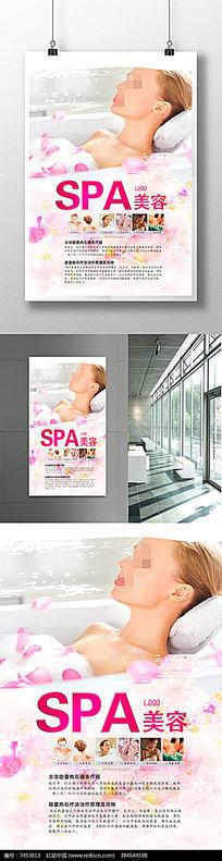 SPA水疗健康美容养生海报