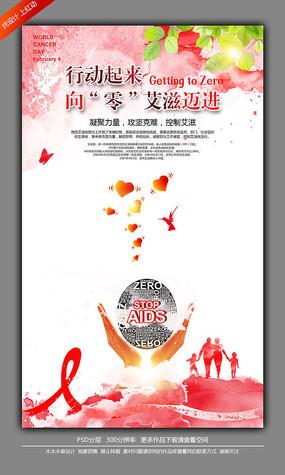 艾滋病日主题宣传海报