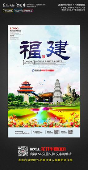 创意福建旅游厦门旅游宣传海报设计模板