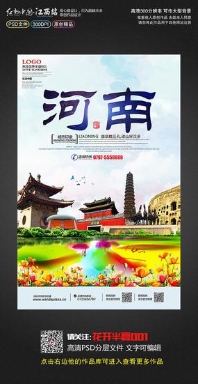 创意河南旅游宣传海报设计图片