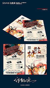创意水墨中国风乐器鼓培训宣传单页设计