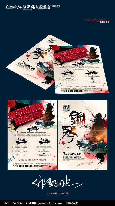 创意中国风水彩钢琴招生培训DM单设计图片
