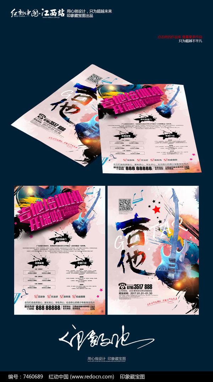 创意中国风水彩吉他招生培训宣传单设计图片