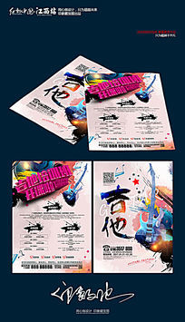 创意中国风水彩吉他招生培训宣传单设计