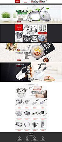 厨具网店装修淘宝首页设计
