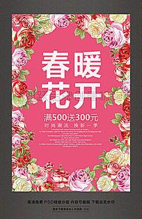 春暖花开春季促销活动宣传海报