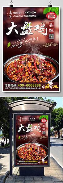 大盘鸡美食海报设计