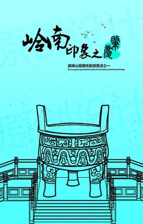 鼎湖山印象海报设计
