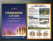 房地产高端住宅单页广告设计