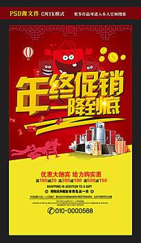 红色年终促销活动海报模板