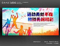 华丽水彩排球赛运动海报设计