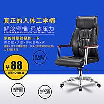 简洁淘宝座椅主图设计
