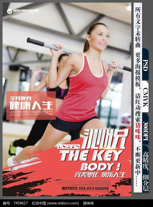健美健身运动psd形象宣传海报设计图片