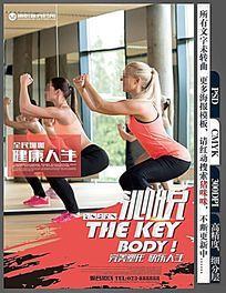 健身房美臀训练海报