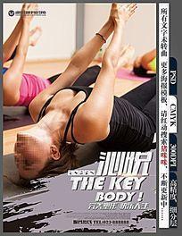 瑜伽健身会所海报psd源文件下载