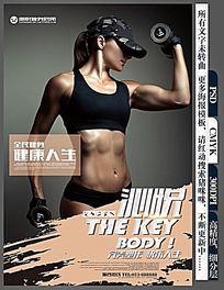 健身俱乐部海报设计模板