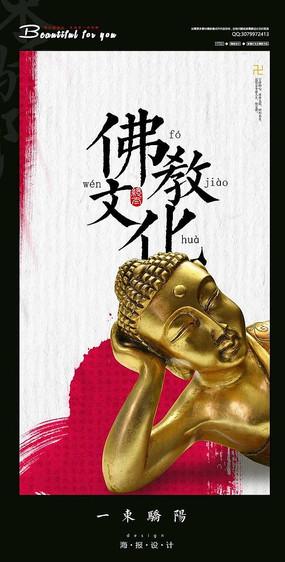 简约佛教文化宣传海报设计PSD PSD
