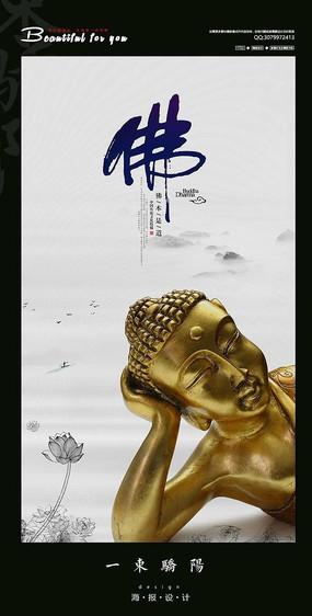 简约佛文化宣传海报设计PSD PSD