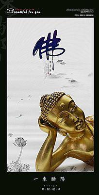 简约佛文化宣传海报设计PSD