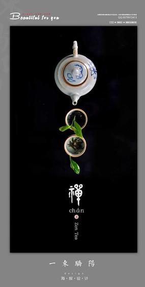 简约高端禅茶宣传海报设计PSD PSD