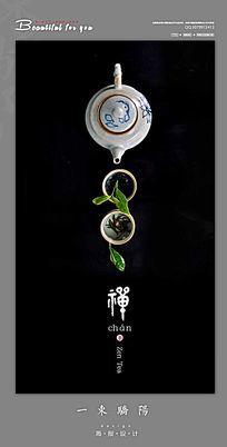 简约高端禅茶宣传海报设计PSD