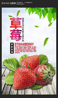 简约水果草莓海报