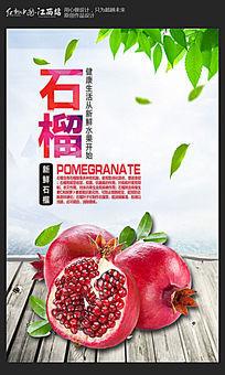 简约水果石榴海报
