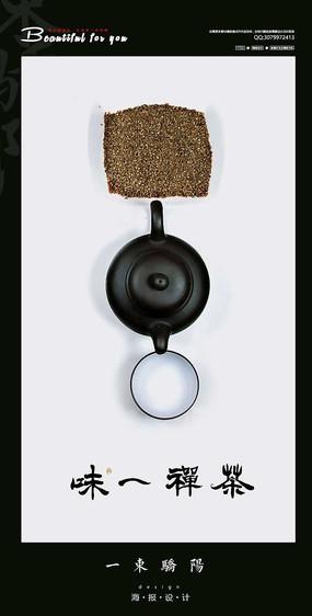 简约味一禅茶宣传海报设计PSD PSD