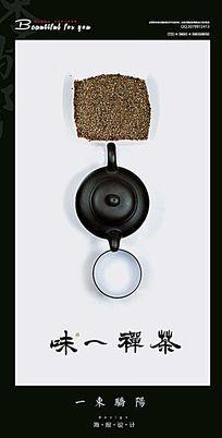 简约味一禅茶宣传海报设计PSD