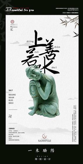 简约禅宣传海报设计PSD PSD