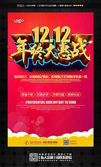 节日促销双十二年终大促海报