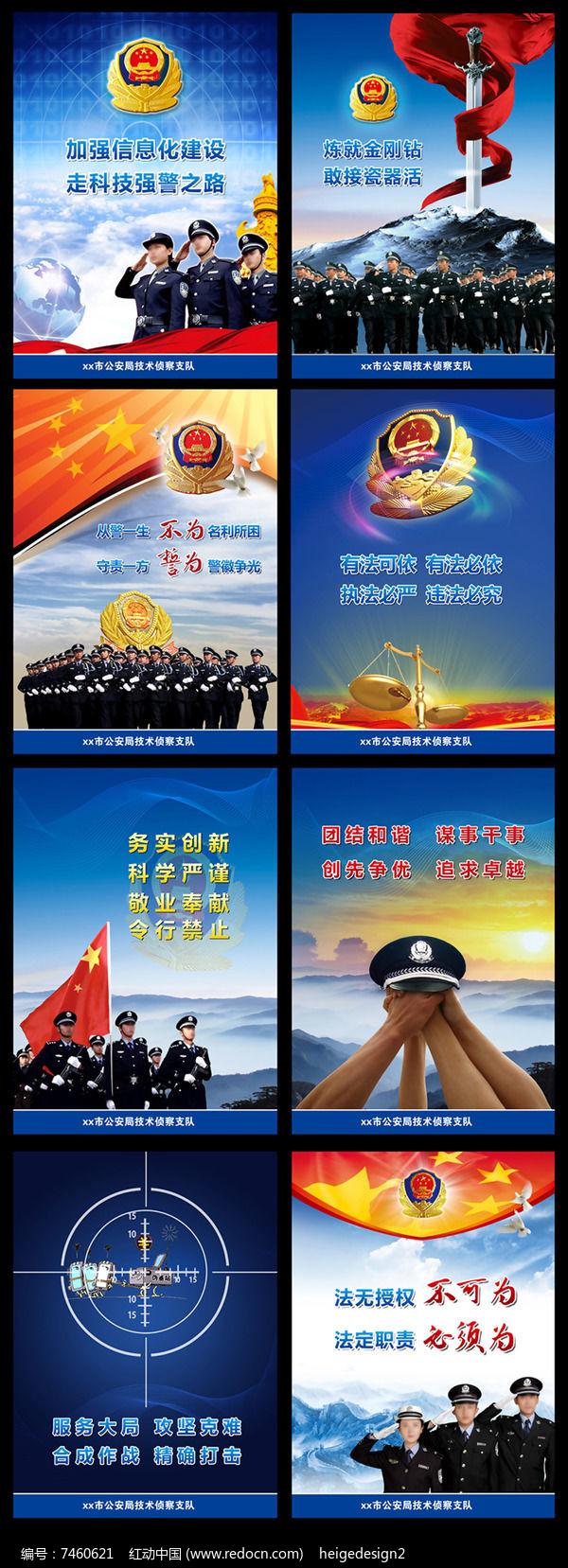 警营文化展板图片