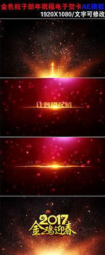 金色粒子动画祝福电子贺卡ae模板