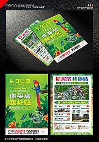 绿色鹦鹉地产宣传单页海报设计