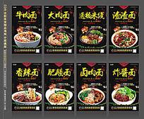 面食美食海报单页灯箱广告设计