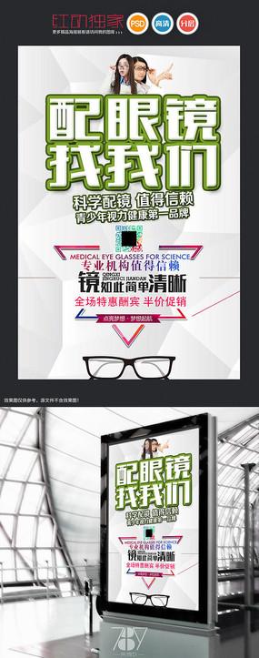 配眼镜找我们海报设计
