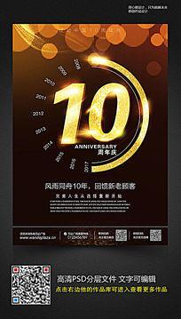时尚大气10周年店庆海报