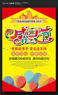 时尚感恩节促销海报设计